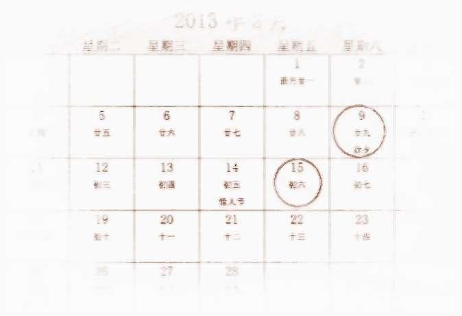 2013年春节放假安排