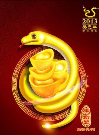 2013年属蛇是什么命