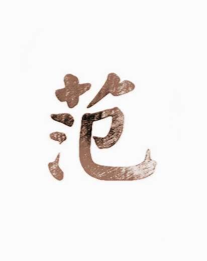 姓氏范的起源 源流一 出自祁姓