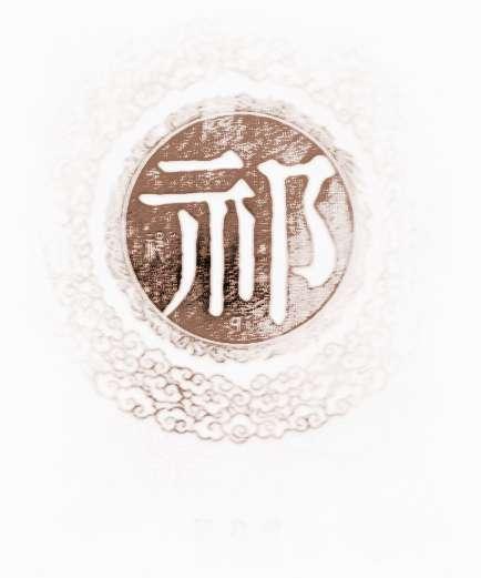 姓氏祁的起源 源于陶唐氏