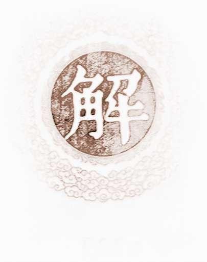 汉字姓氏图片头像王