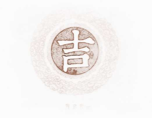 字世五(1895-1934),河南省扶沟县吕潭镇人。著名抗日将领。早年入伍,在西北军冯玉祥部历任旅长、师长、军长和宁夏省政府主席等职。民国19年(1930年)蒋介石、冯玉祥、阎锡山中原大战后,任国民党第二路军副总指挥。民国20年(1931年)9月因反对蒋介石反共内战和卖国投降政策,被蒋强令出国。1932年2月回国,同年加入中国共产党。1933年5月联合冯玉祥、方振武等在张家口组成察绥民众抗日同盟军,任同盟军第二军军长兼北路前敌总指挥。失败后, 在北平、天津等地从事抗日活动。1934年11月19日,在天津市