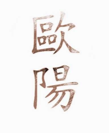 姓氏欧阳的由来,起源