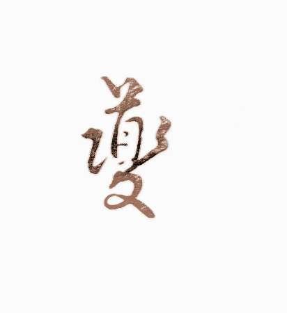夔姓历史名人