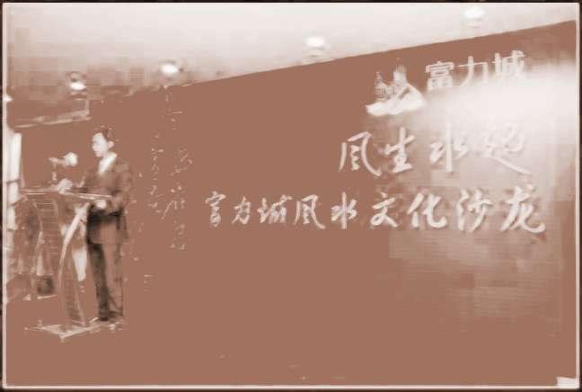 風水講師—鄒易明在富力城風水講座