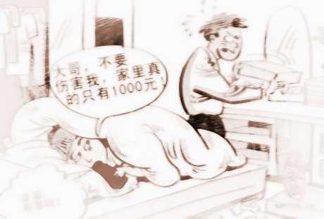 梦见被入室劫_信阳入室抢劫头像藤萍的《千劫眉》完了吗结