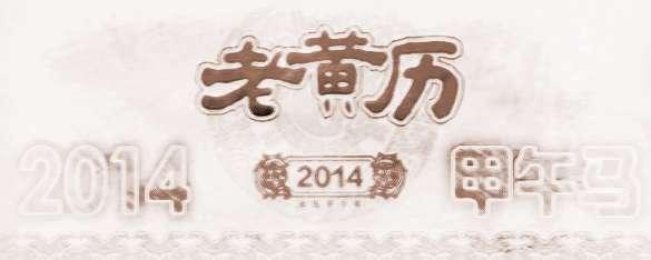 2014年日历打印版