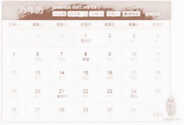 2015年10月日历表,2015年10月农历表图片