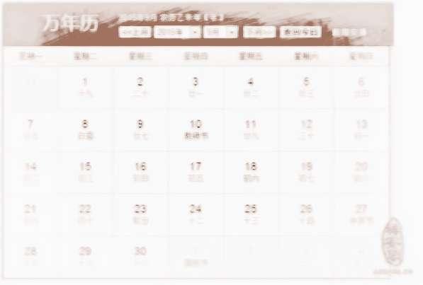 2015年9月日历表,2015年九月农历表