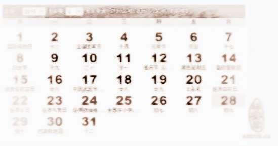2015年3月日历表图片