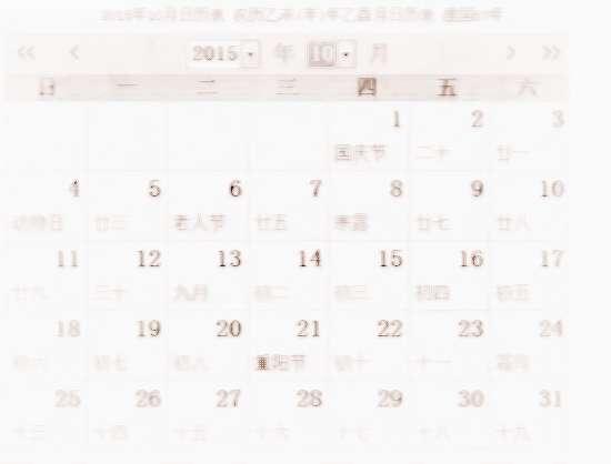 2015年全年日历表图片