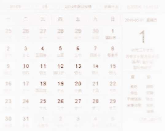 2016年5月日历表图片