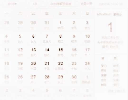 2016年4月日历表