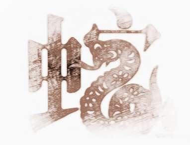 福12生肖矢量图