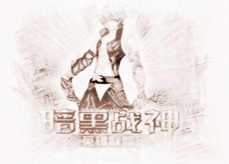 游戏字_梦幻西游游戏幽默名字狂奔的煎饼梦幻西游名字