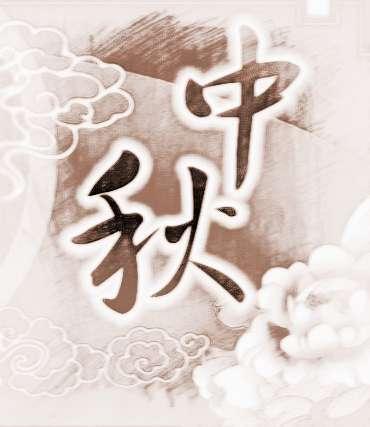 公司中秋节活动策划