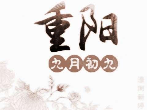 重阳节的传说和谁有关