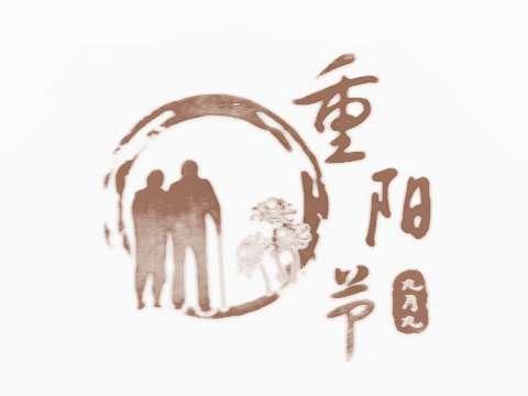 让老人延年益寿的重阳节的习俗有哪些