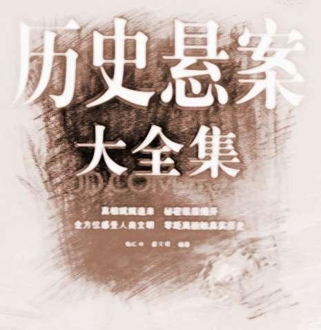 中国近代十大悬案