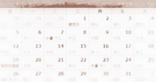 1987年阴历阳历表图片