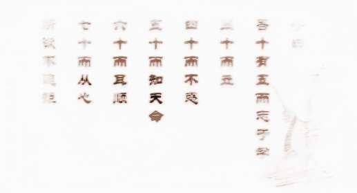 中国古代知天命是多少岁|知天命是多少岁?怎么看知天命的人在2018年运势更准?