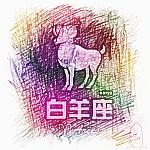 白羊座的爱情观