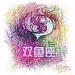 2015年双鱼座运势精华版