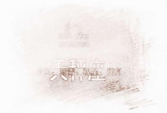 天秤座2016年11月运势详尽版