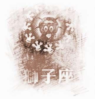 李雪莱|雪莱2017年6月狮子座运势分析