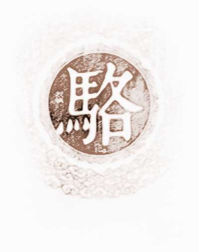 十二位的姓氏,人口较多,约占全国汉族人口的百分之零点一.骆姓源