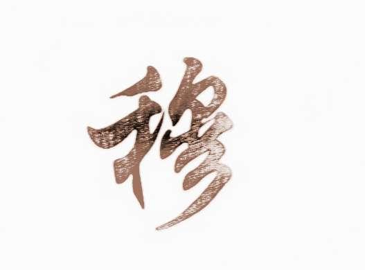 【中国姓氏起源】穆的姓氏起源