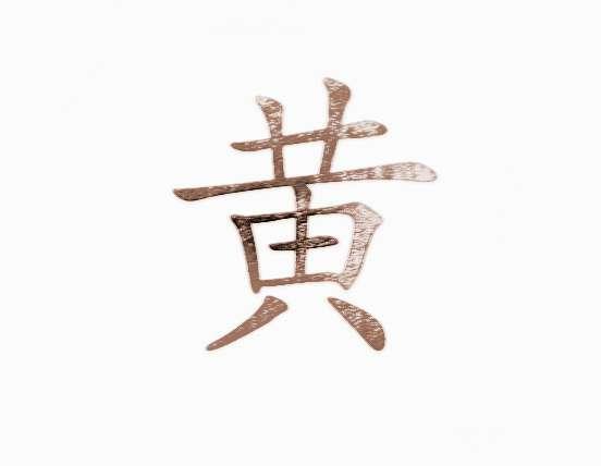 中国姓氏起源|黄的姓氏起源