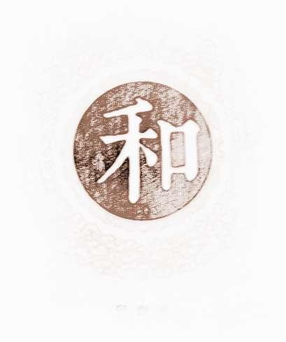 中国姓氏起源|和的姓氏起源