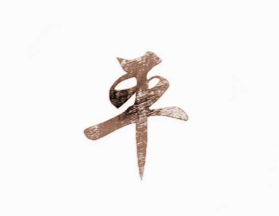 中国姓氏起源|平的姓氏起源