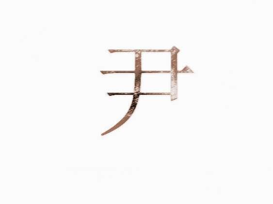 【中国姓氏起源】尹的姓氏起源