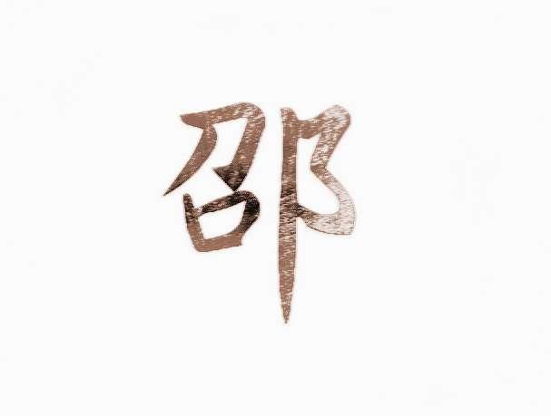 中国姓氏起源_邵的姓氏起源