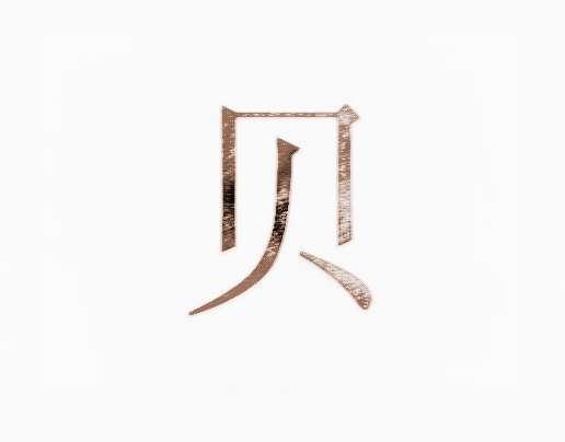 【中国姓氏起源】贝的姓氏起源