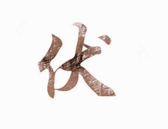 【中国姓氏起源】伏的姓氏起源