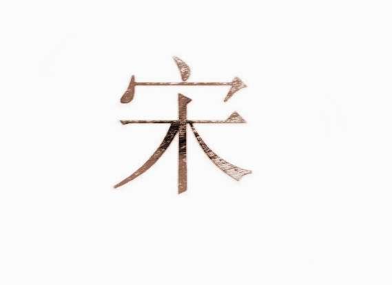 [中国姓氏起源]宋的姓氏起源