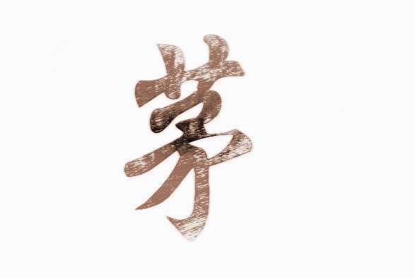 【中国姓氏起源】茅的姓氏起源