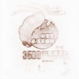 中考3500常用字大全