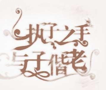 2014年黄道吉日一览表