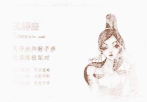 天秤座与指数座的配对女生_祥安阁12星座配对天秤座射手回复很冷图片
