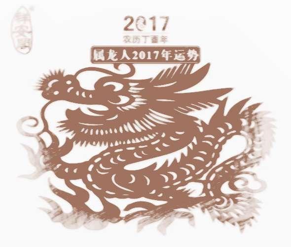 属龙人2017年生肖运程预测