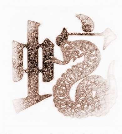 [属蛇人的性格特点]属蛇人五行性格特点