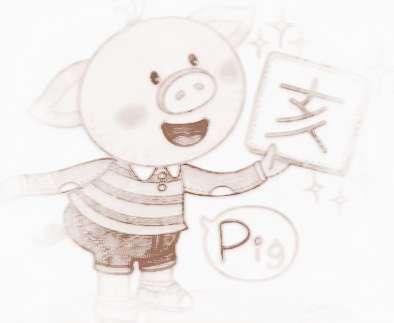 生肖猪2019年运势大全|2017年6月生肖猪运势
