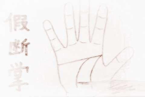 [大贵之后大落的手相是什么意思]大贵之后大落的手相是什么样的?