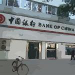 背靠银行风水 背靠银行的房屋风水好不好