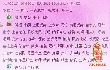 2012年黄历v黄历,2012年老芦荟四黄历件套棉特价图片