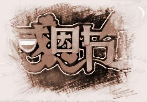 祥安阁感恩节